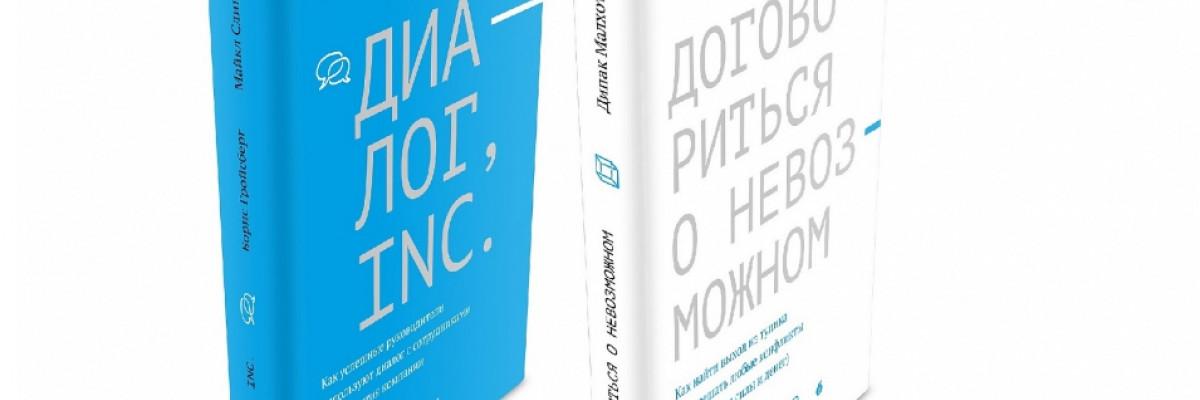 Компания «Умалат» выпустила серию бизнес-книг