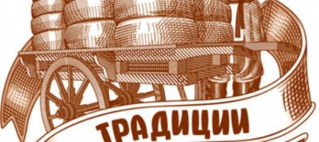 """Торговая марка """"Традиции сыроваров"""""""