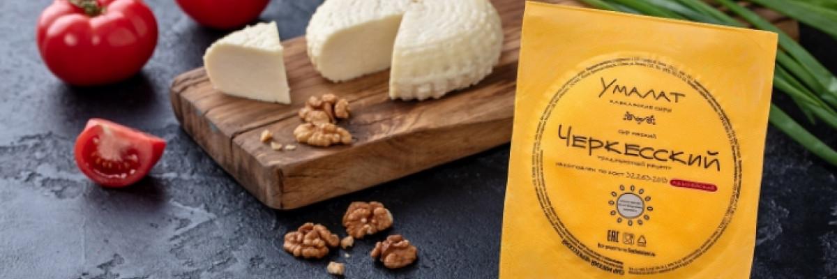 Черкесский – новинка в кавказской линейке сыров «Умалат»