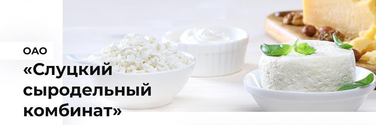 ОАО «Слуцкий сыродельный комбинат»