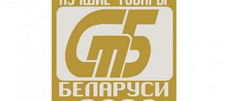 Пружанский молочный комбинат лауреат конкурса