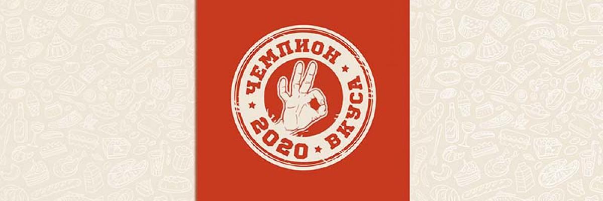 """""""Здравушка-милк"""" привезла 3 диплома с конкурса """"ЧЕМПИОН ВКУСА - 2020"""""""