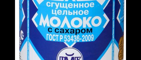Сгущенное молоко «Рогачев»