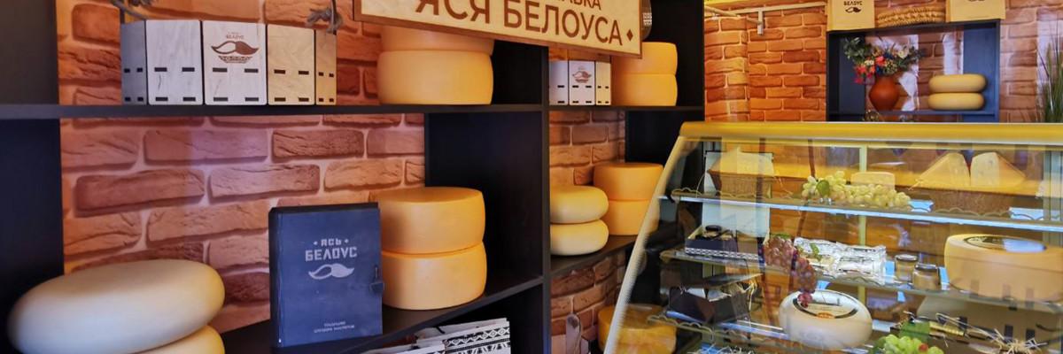 Сырная лавка Яся Белоуса